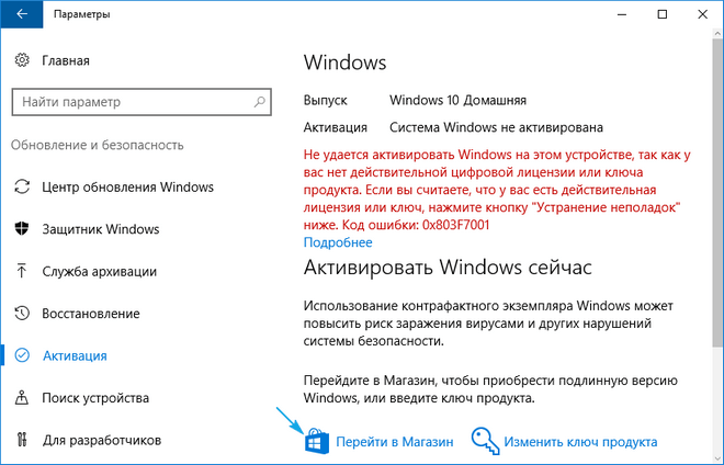 Активация Windows 10 в параметрах