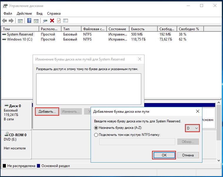 Назначение букы логическому диску в «Управлении дисками» в Windows 10
