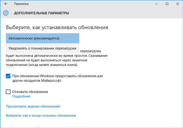 Автоназначение обновлений Windows 10