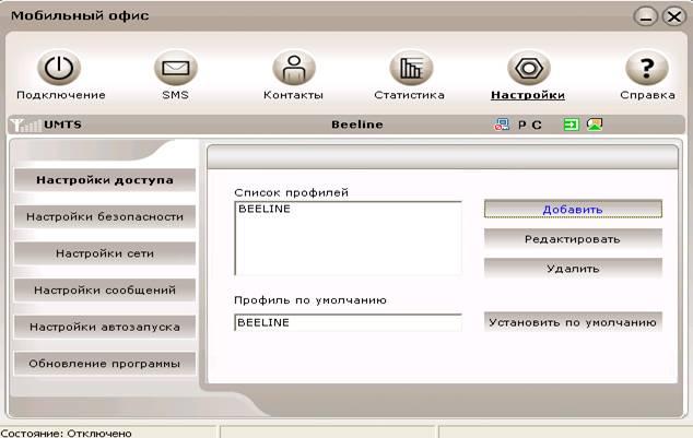 Приложение «Интернет дома»