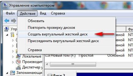 Кнопка «Создать виртуальный жёсткий диск» во вкладке «Действие»