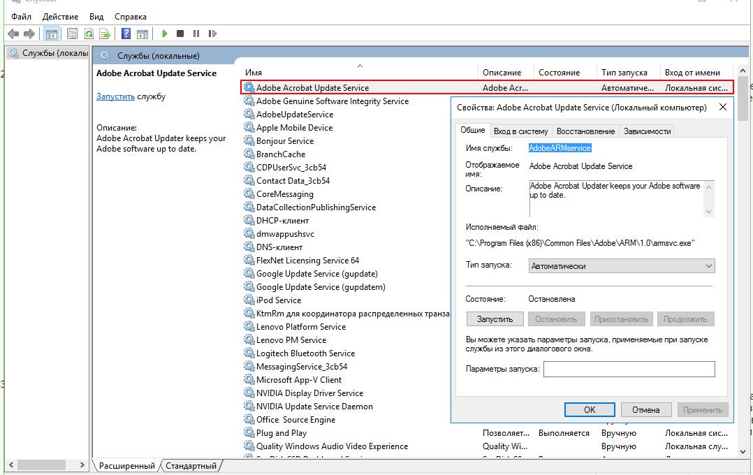 Список служб в Windows 10