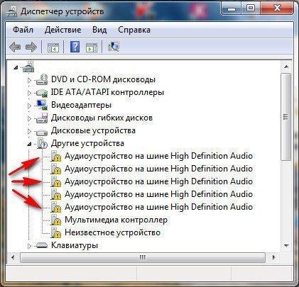 Звуковые карты без драйверов в «Диспетчере устройств»