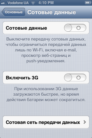 Экран сотовых данных
