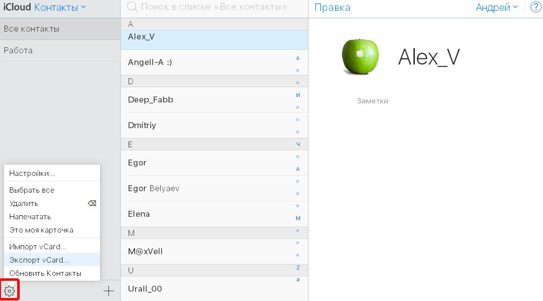 Экспорт через iCloud