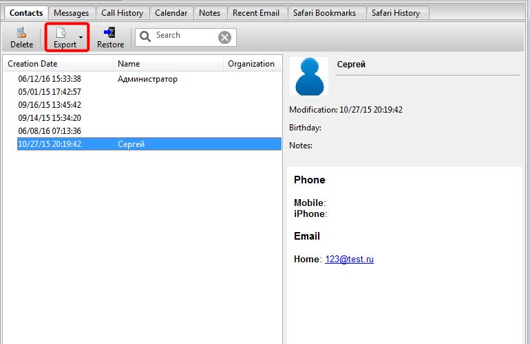 Экспорт контакта через iBackupbot