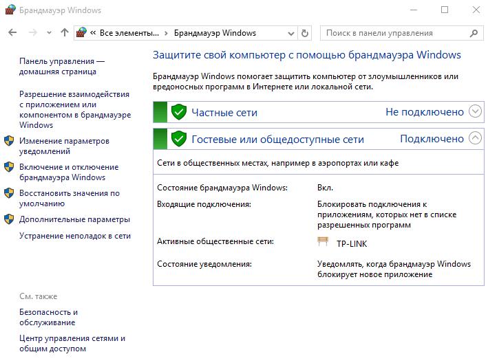 Главное окно параметров брандмауэра Windows 10