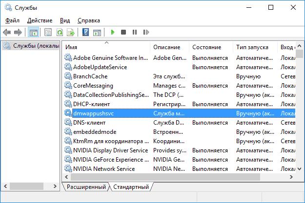 Главное окно управления службами Windows