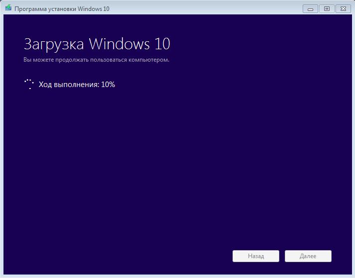 Ход закачки файла ISO для Windows 10 на флешку