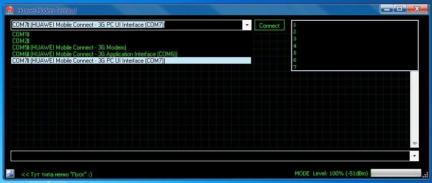 Программа Huawei Modem Terminal