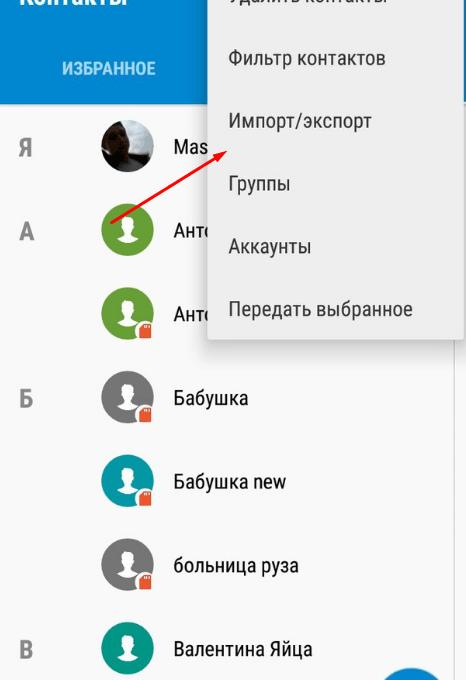 Импорт контактов на Android