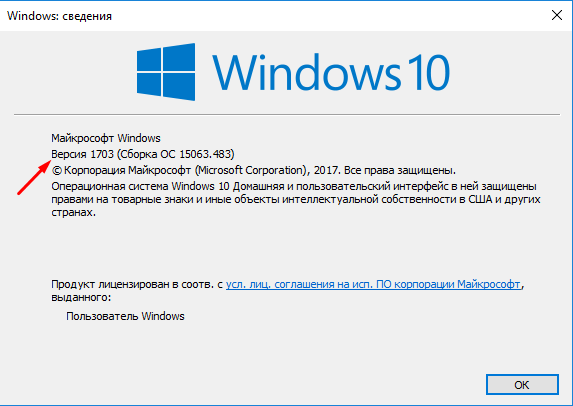 Версия сборки в информации о системе Windows 10