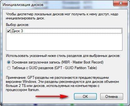Инициализация виртуального диска