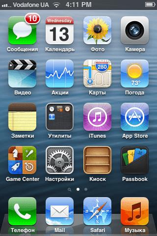 iOs — домашний экран