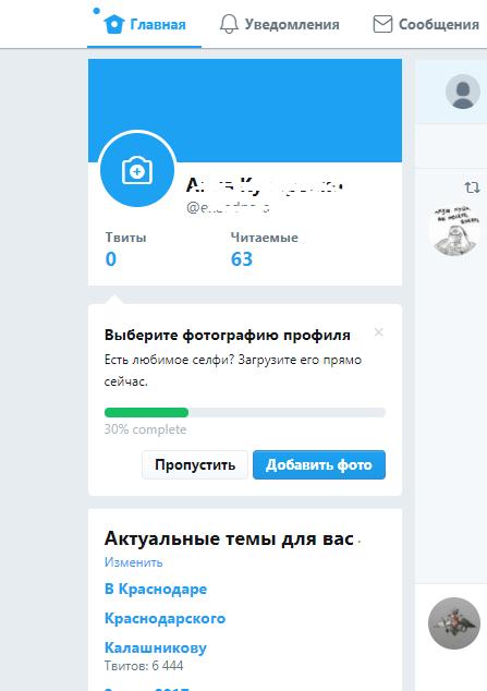 Изменение аватара в Twitter