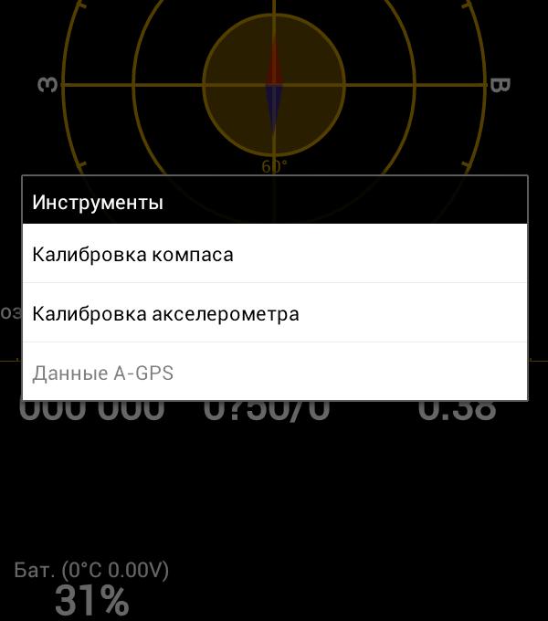 Калибровка акселерометра в приложении GPS Status & Toolbox