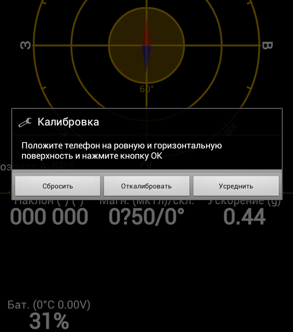 Калибровка акселерометра в программе GPS Status & Toolbox
