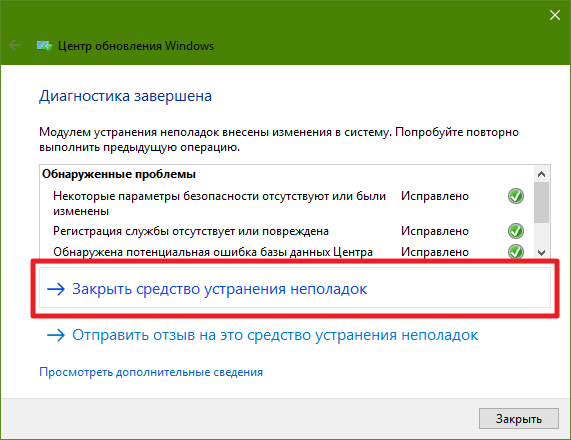 Окно мастера Windows 10 с устранёнными неполадками