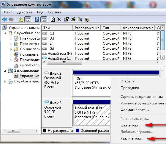 «Сжать том» и «Удалить том» в контекстном меню созданного диска