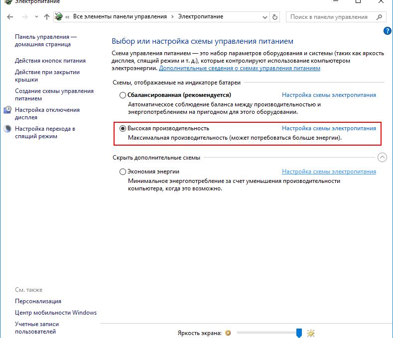 Настройки электропитания в Windows 7