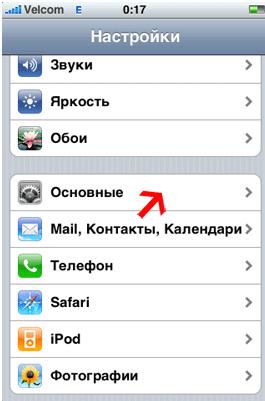 Настройки устройства Apple
