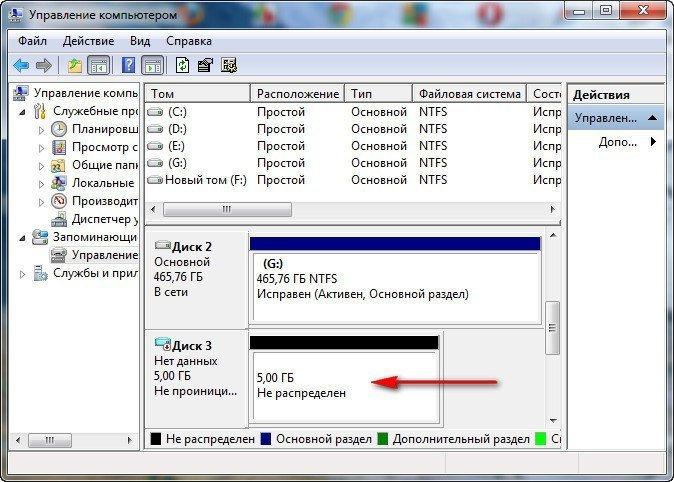 Нераспределенная память виртуального диска