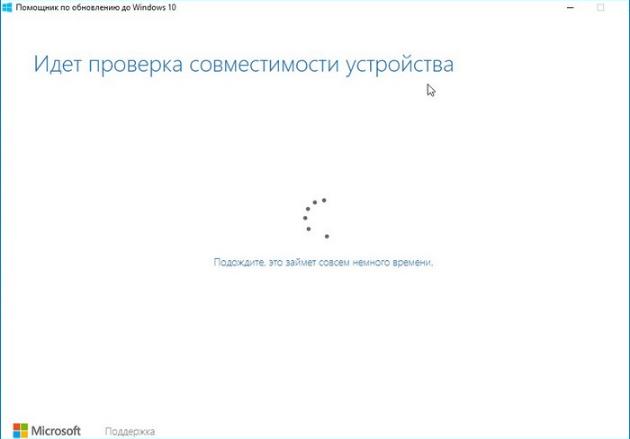 Обновление через Windows10Upgrade