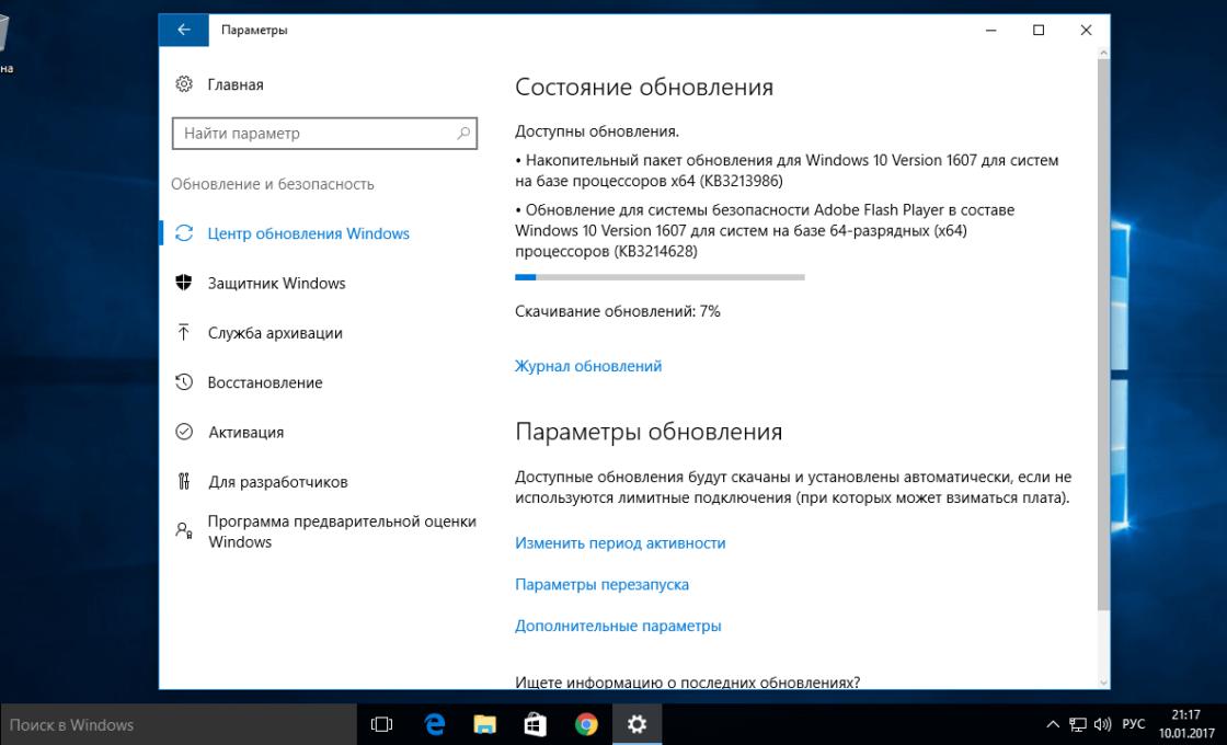 Скачивание обновления KB3213986 для Windows 10