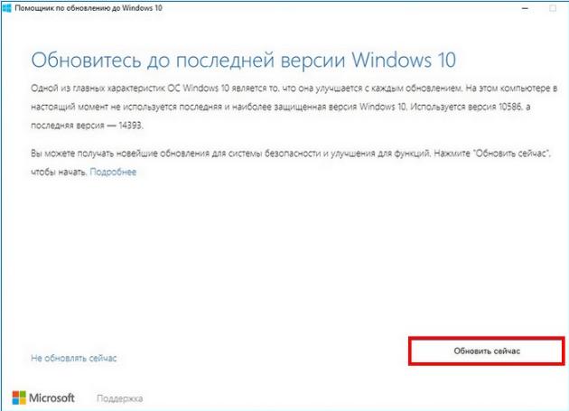 Обновление с помощью Windows10Upgrade
