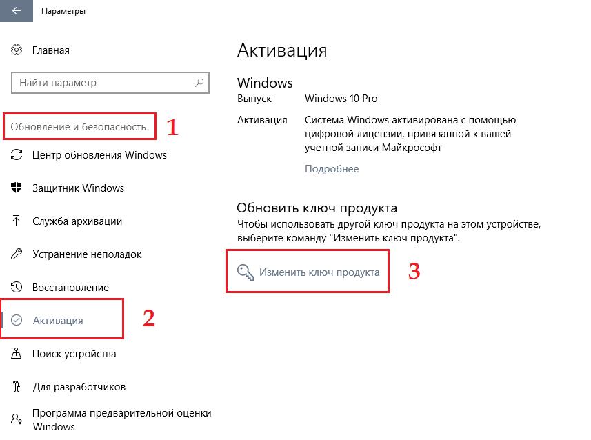 Обновление Windows 10 Pro до Enerprise