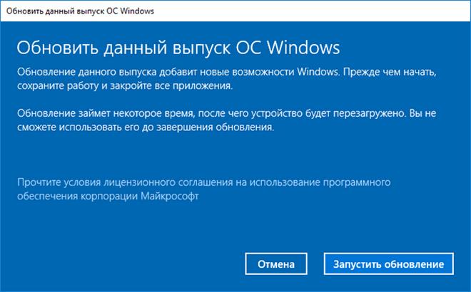 Окно обновления версии Windows