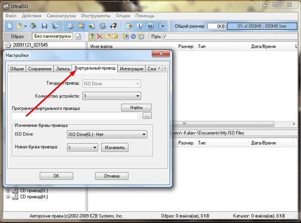 Вкладка «Виртуальный привод» в опциях программы UltraISO