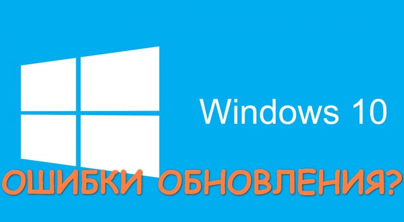 Что делать, если не устанавливаются обновления Windows 10