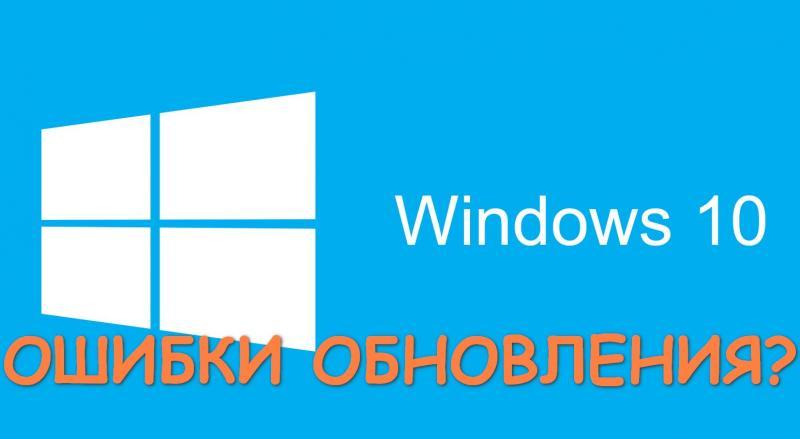 Что делать, если не устанавливаются обновления Windows 10