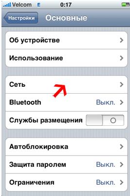 «Основные» настройки Apple