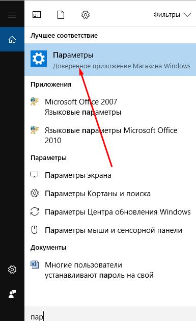 Строка «Параметры» в меню «Пуск» Windows 10