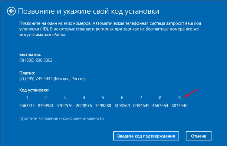 Отправка кода