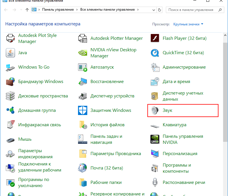 Раздел «Звук» в «Панели управления» Windows 10