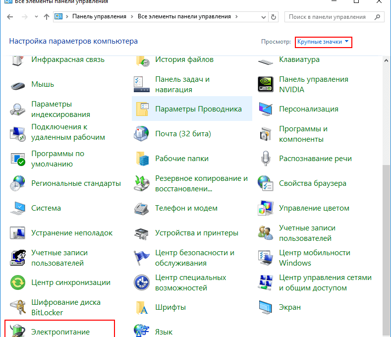 «Панель управления» в Windows 10