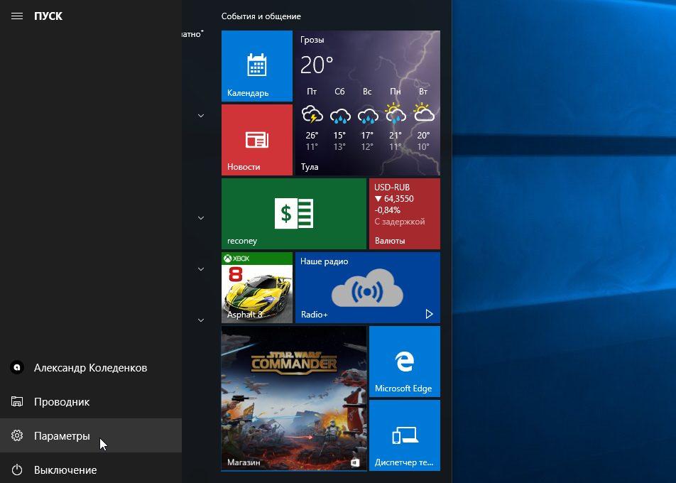 «Параметры» в меню «Пуск» в Windows 10