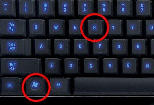 Переход к программе «Выполнить» с помощью клавиатуры