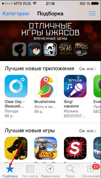 Переход по приложению App Store