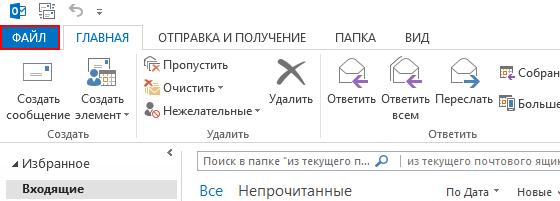 Переход по программе Outlook
