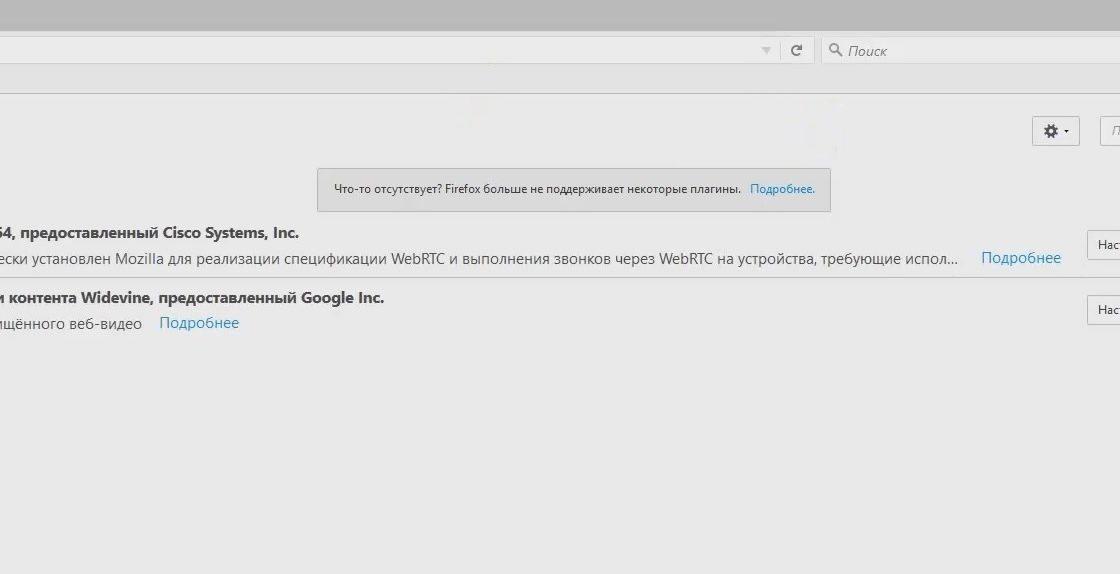 Плагины Mozilla Firefox