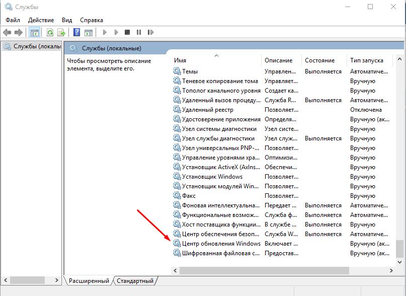 Список служб Windows