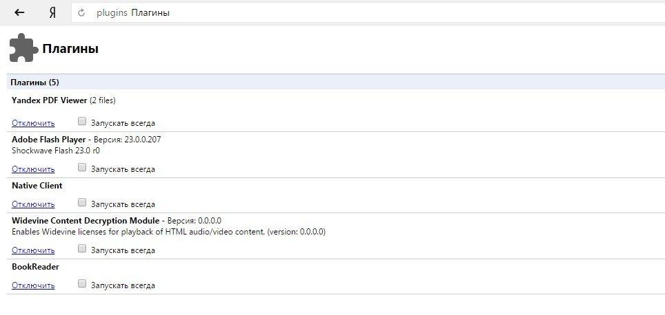Поиск плагина в Яндекс браузере