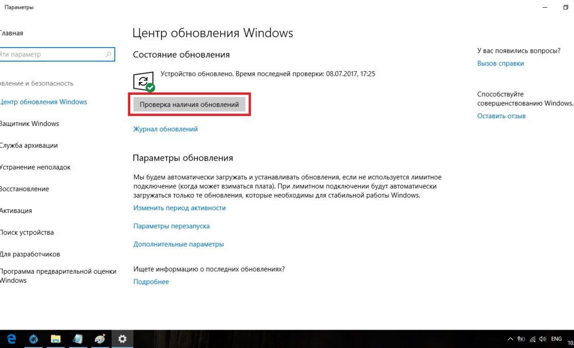 Кнопка «Проверка наличия обновлений» в «Центре обновления Windows»