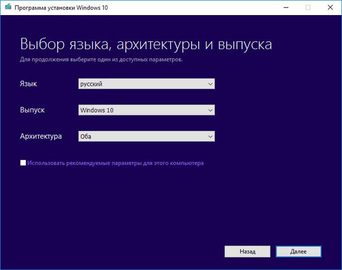 Преднастройка для будущей загрузочной флешки Windows 10