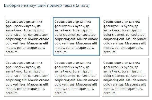 Процесс настройки ClearType