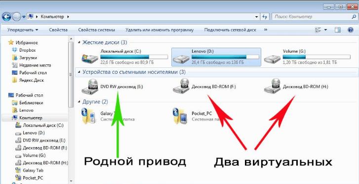 Виртуальные диски в «Проводнике»